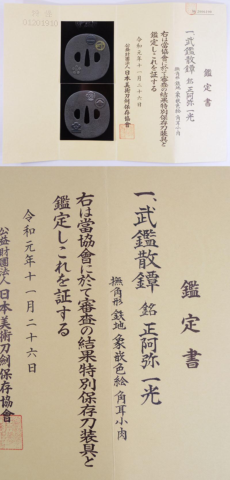 武艦散鍔 正阿弥一光 Picture of Certificate