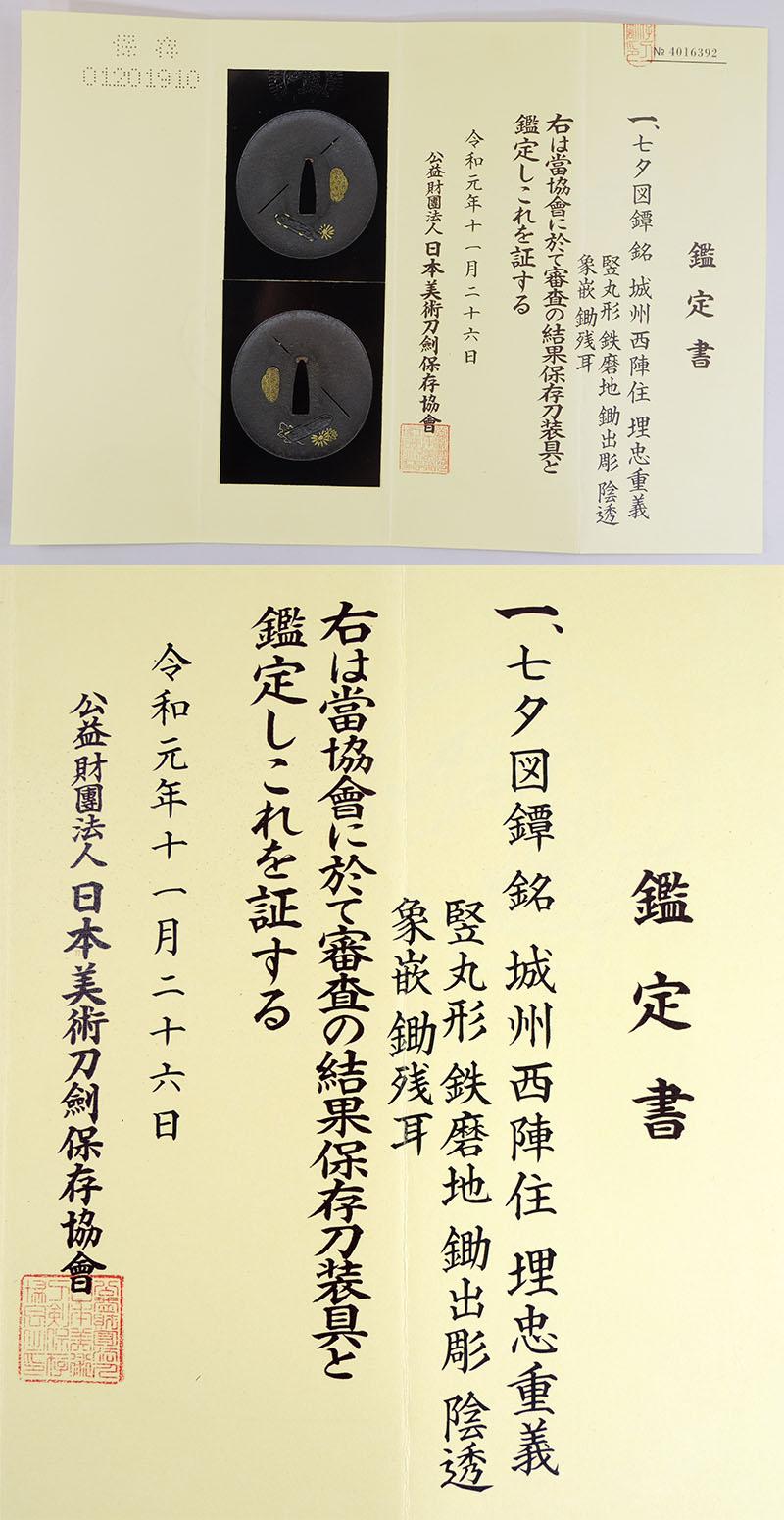 七夕図鍔 城州西陣住 埋忠重義 Picture of Certificate