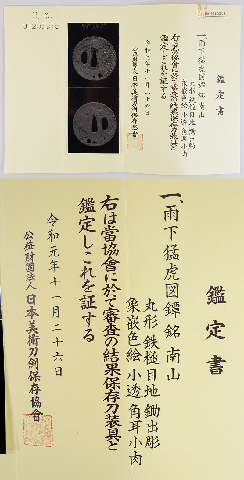 雨下猛虎図鍔 南山 Picture of Certificate