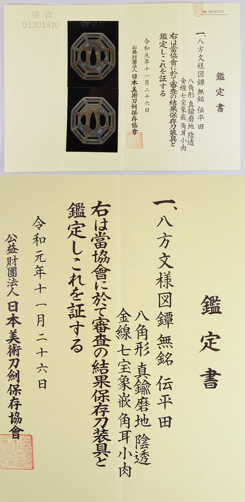 八方文様図鍔 無銘 伝平田 Picture of Certificate