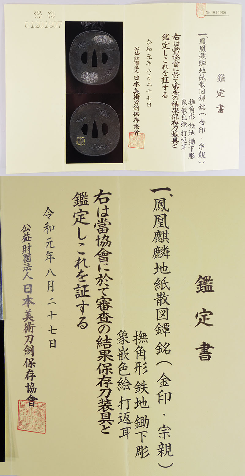 鳳凰麒麟地紙散図鍔(金印・宗親) Picture of Certificate