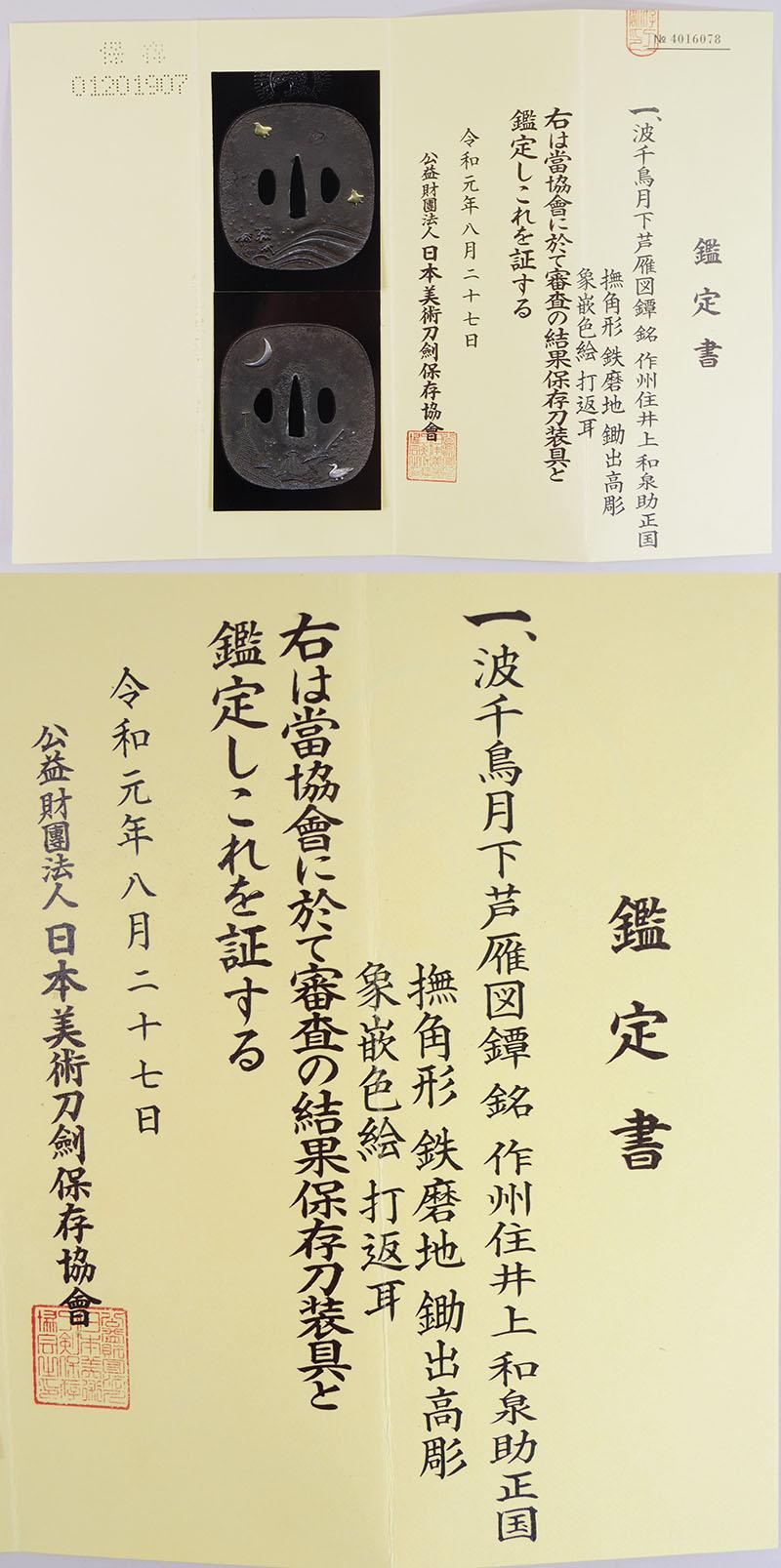 波千鳥月下芦雁図鍔 作州住井上和泉助正国 Picture of Certificate