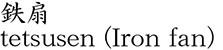 tetsusen (Iron fan) Name of Japan