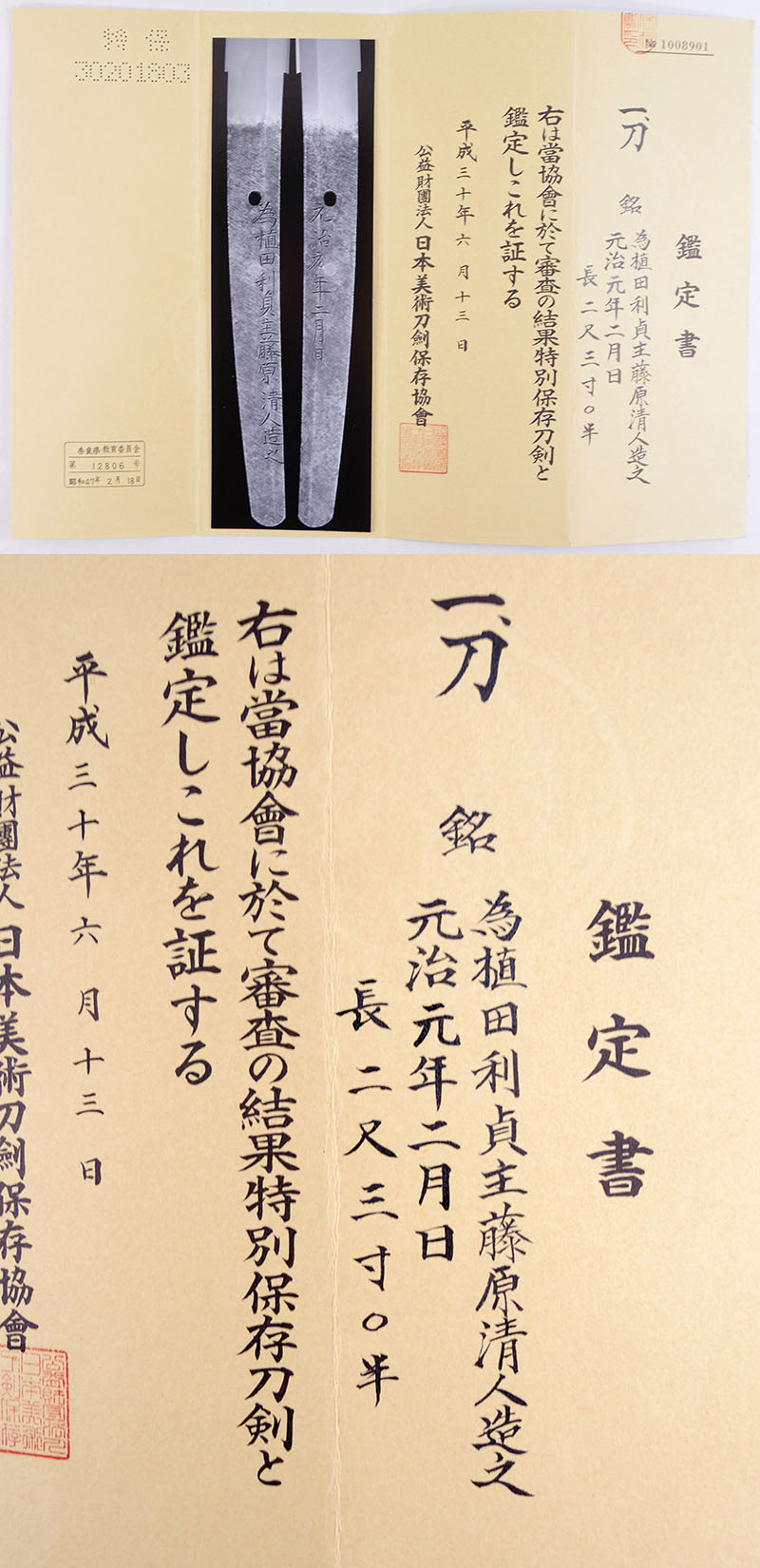 為植田利貞主藤原清人造之 Picture of Certificate