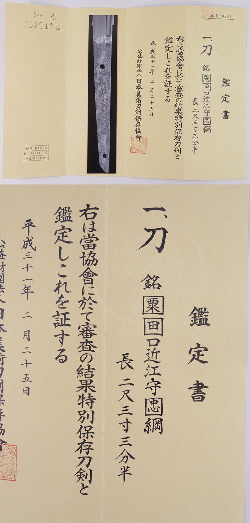 刀 粟田口近江守忠綱(新刀上々作)(業物) Picture of Certificate