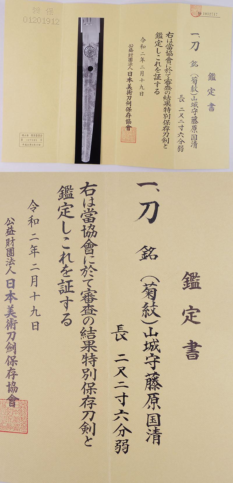 刀 (菊紋)山城守藤原国清 (新刀上々作)(業物)(堀川国広の門人) Picture of Certificate