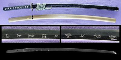 katana [bizen_no_kuni_ju_osafune katsumitsu EISHO 12] (5 generation) (jirosaemonjo katsumitsu) (oh wazamono)thumb