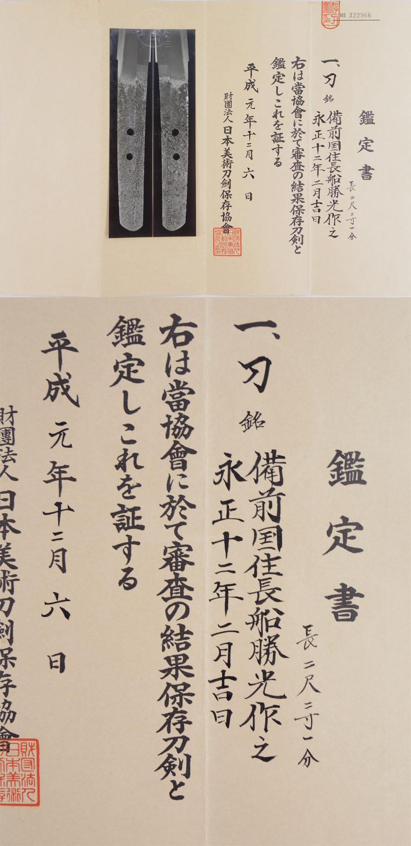 刀 備前国住長船勝光作之(五代)(次郎左衛門尉勝光)(大業物)  永正十二年二月吉日 Picture of Certificate