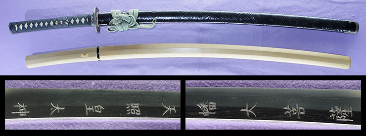 katana [bizen_no_kuni_ju_osafune katsumitsu EISHO 12] (5 generation) (jirosaemonjo katsumitsu) (oh wazamono) Picture of SAYA