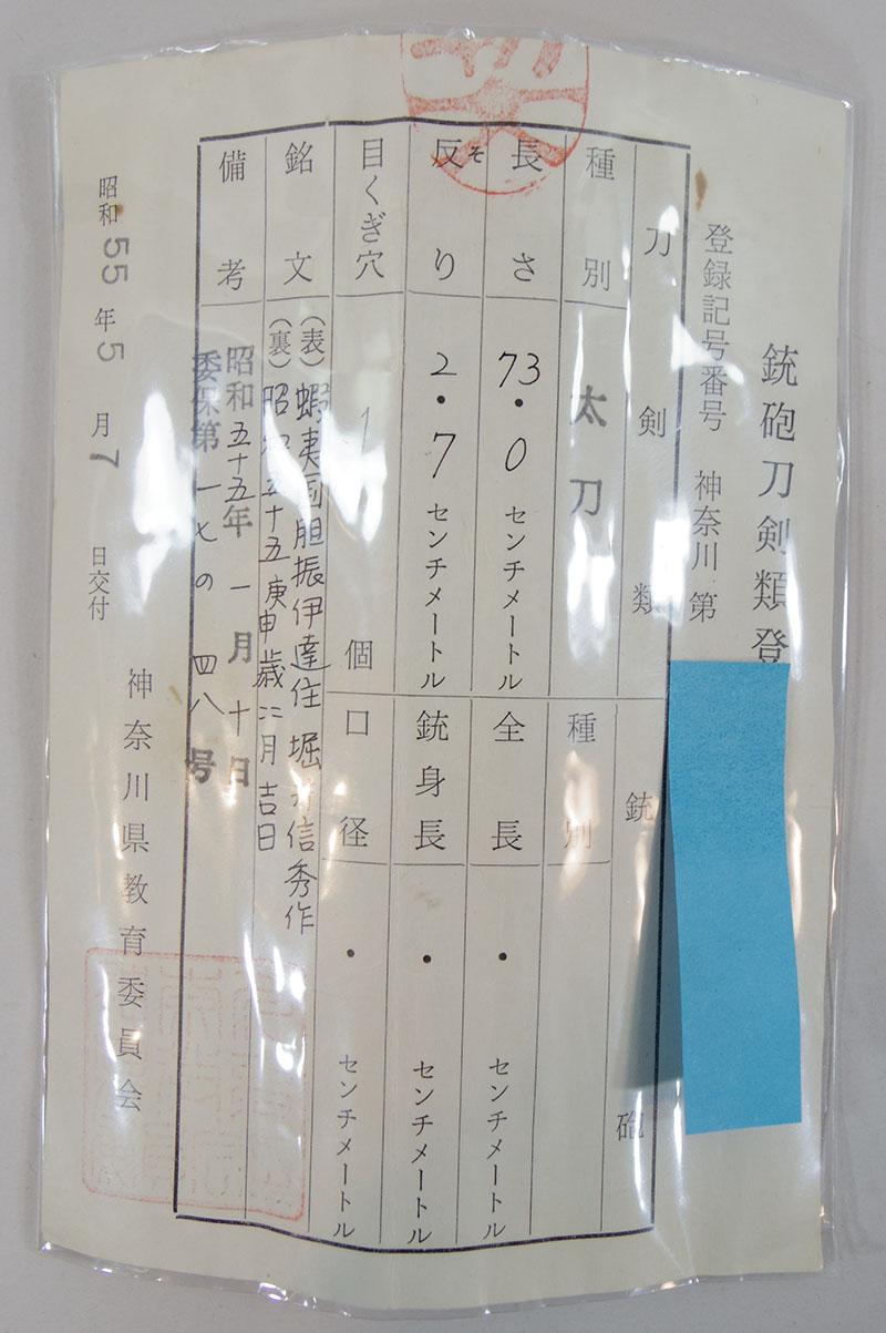 刀 蝦夷国胆振伊達住堀井信秀作  昭和五十五庚申歳四月吉日 Picture of Certificate