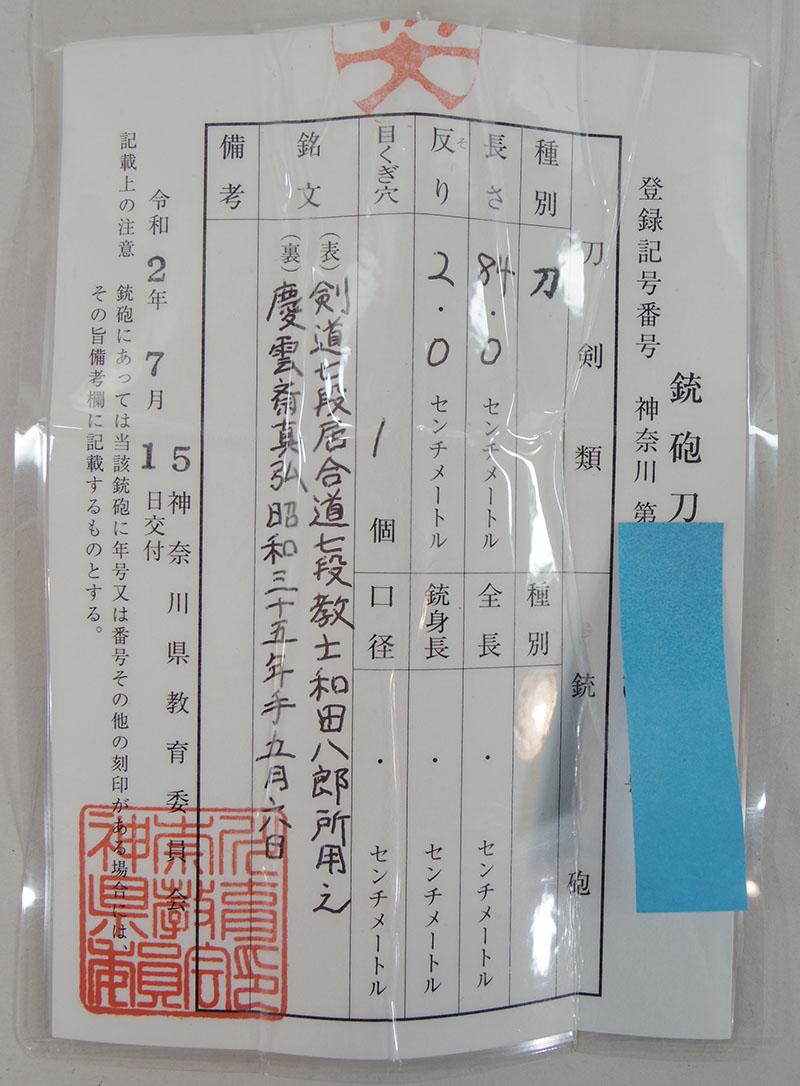 刀 剣道七段居合道七段教士和田八郎所用之  慶雲斎直弘  昭和三十五年手五月六日(柳川昌喜) Picture of Certificate