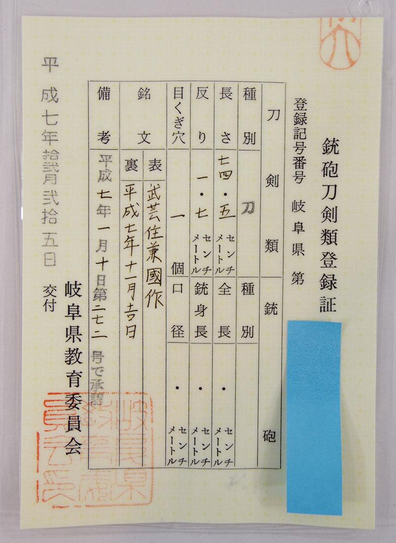 刀 武芸住兼國作(尾川光敏)(無鑑査刀匠)  (丸に蔓柏紋打刀拵付き) 平成七年十一月吉日 Picture of Certificate