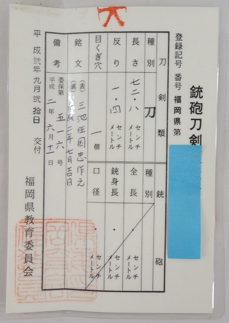 刀 三池住國忠作之 (小宮国忠)  平成二年七月吉日 Picture of Certificate