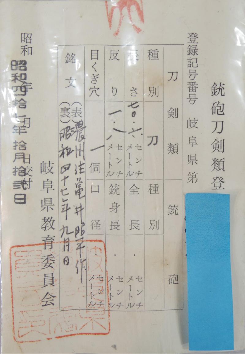 刀 濃州住亀井昭平作 昭和四十七年九月日 Picture of Certificate
