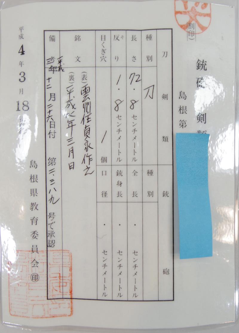 雲州住貞永作之(小林貞永)平成四年三月日 Picture of Certificate