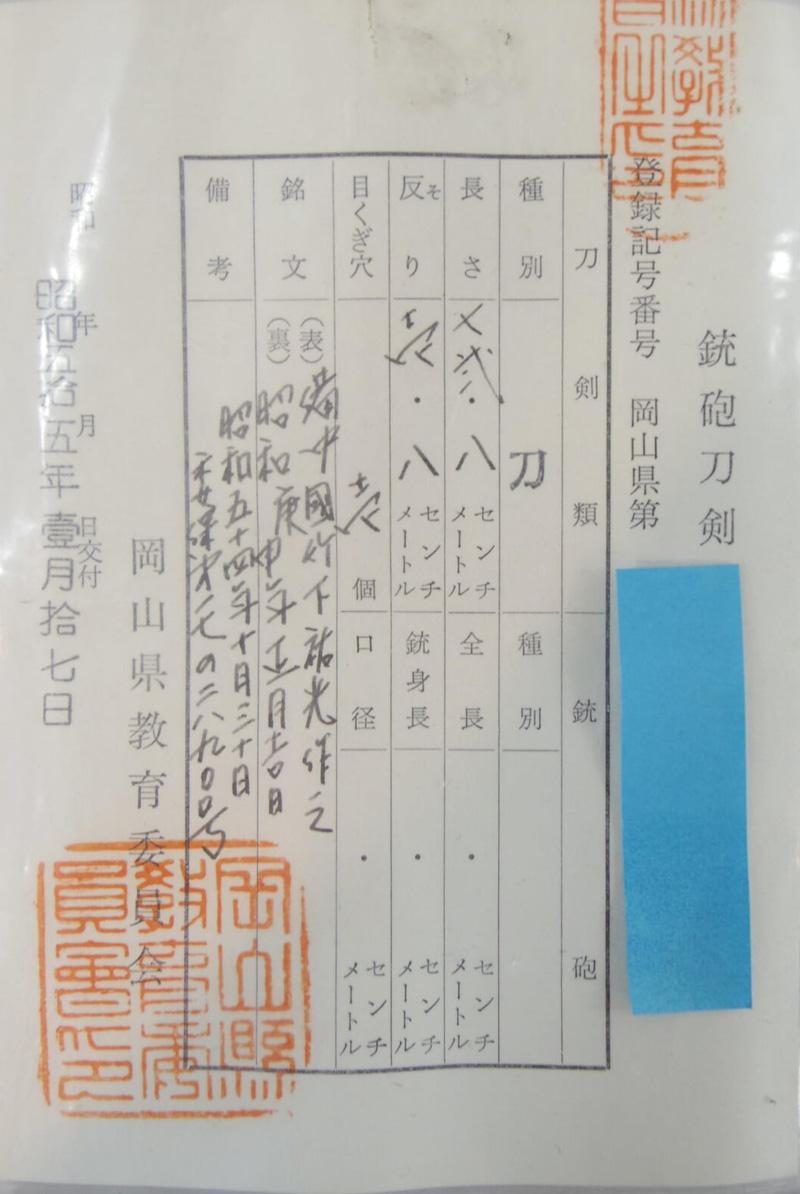 刀   備中國竹下祐光作之  昭和庚申年正月日 Picture of Certificate