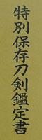 katana [musashi_no_kami fujiwara yoshikado] (wazamono)       [bakusei nyudo bokuden made it 75 years old] Picture of certificate