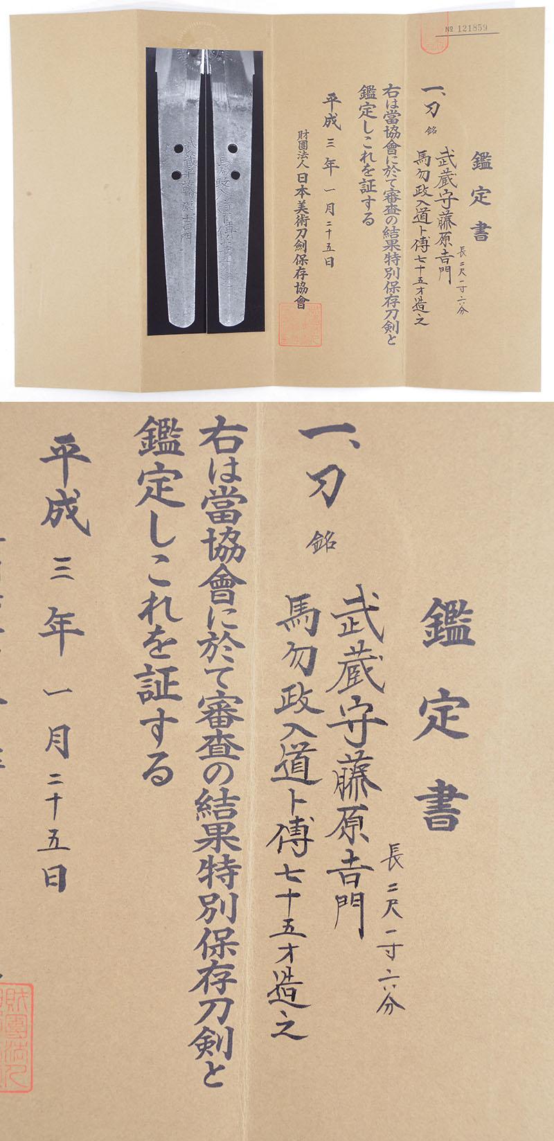 刀 武蔵守藤原吉門  馬勿政入道ト伝七十五才造之(業物) Picture of Certificate