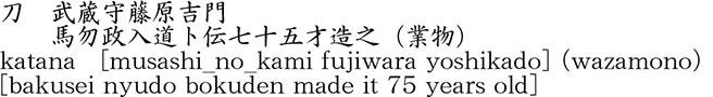 katana [musashi_no_kami fujiwara yoshikado] (wazamono)       [bakusei nyudo bokuden made it 75 years old] Name of Japan