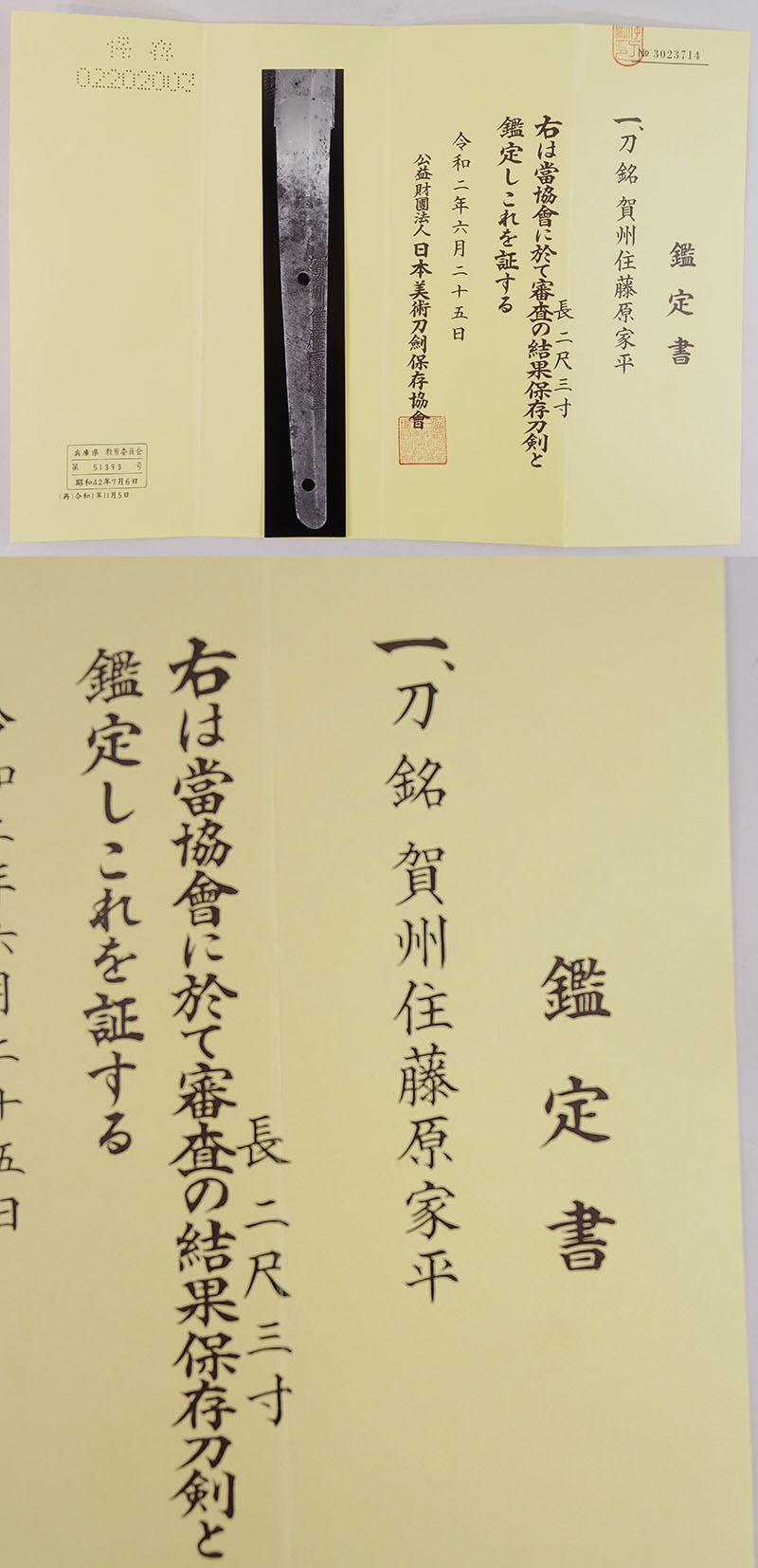 刀 賀州住藤原家平 Picture of Certificate