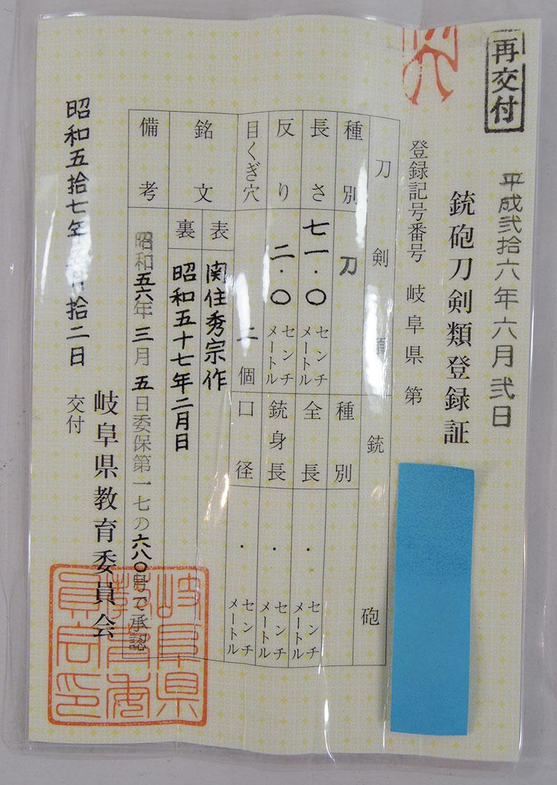 刀 関住秀宗作 (松原龍平秀宗)(松原兼吉の子)  昭和五十七年二月日 Picture of Certificate