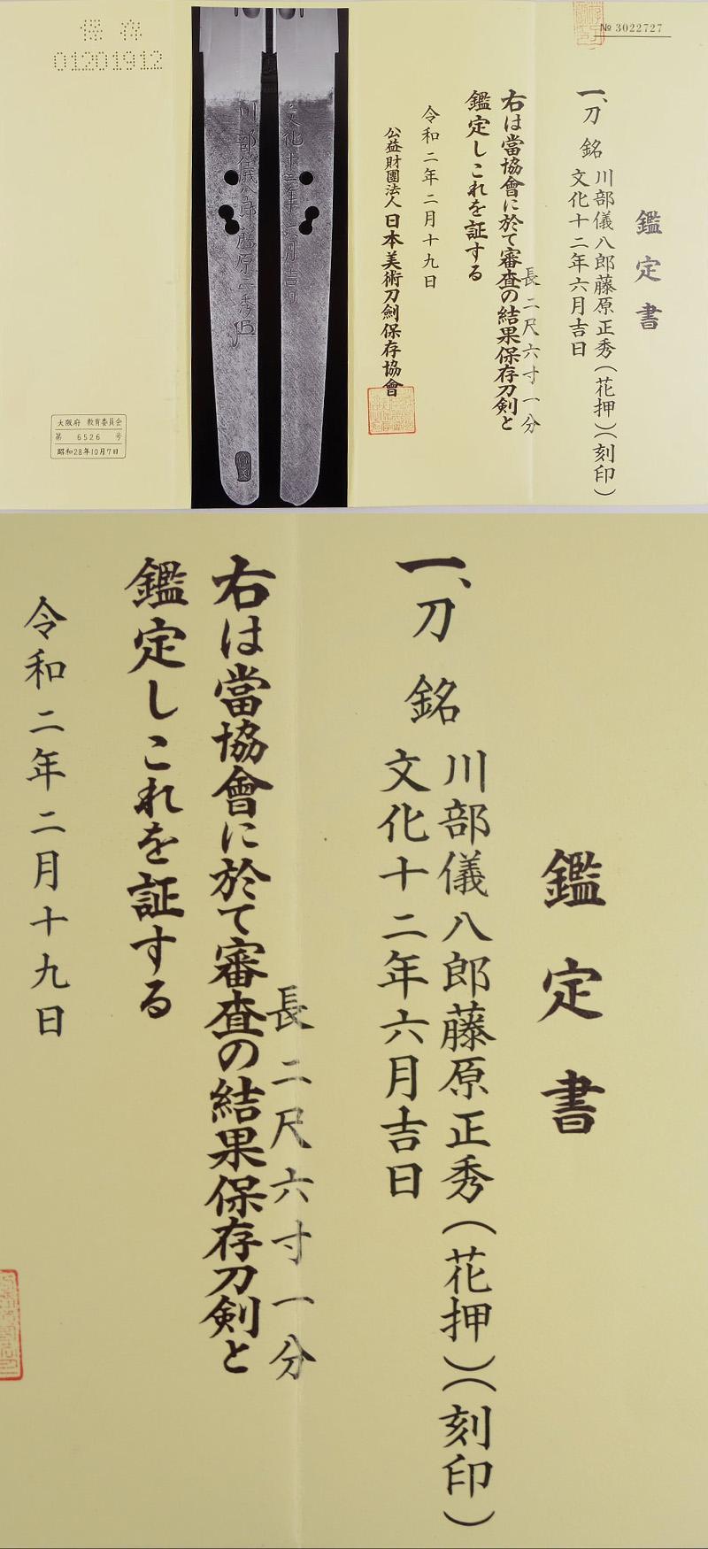 刀 川部儀八郎藤原正秀(花押) (刻印) (新々刀 最上作)    文化十二年六月吉日 Picture of Certificate