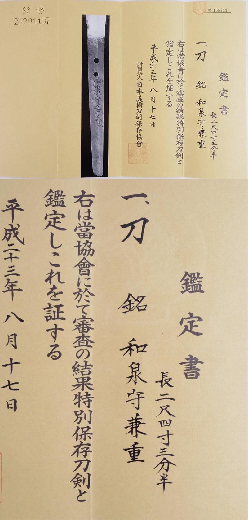 刀 和泉守兼重 (宮本武蔵の愛刀) (新刀 上々作) (良業物) Picture of Certificate