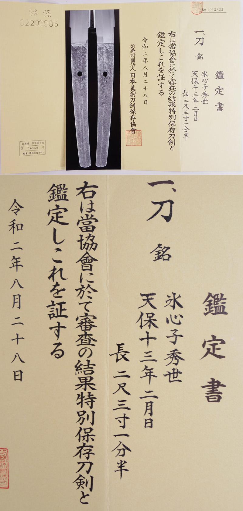 刀 氷心子秀世 (水心子正秀の娘婿)  天保十三年二月日 Picture of Certificate