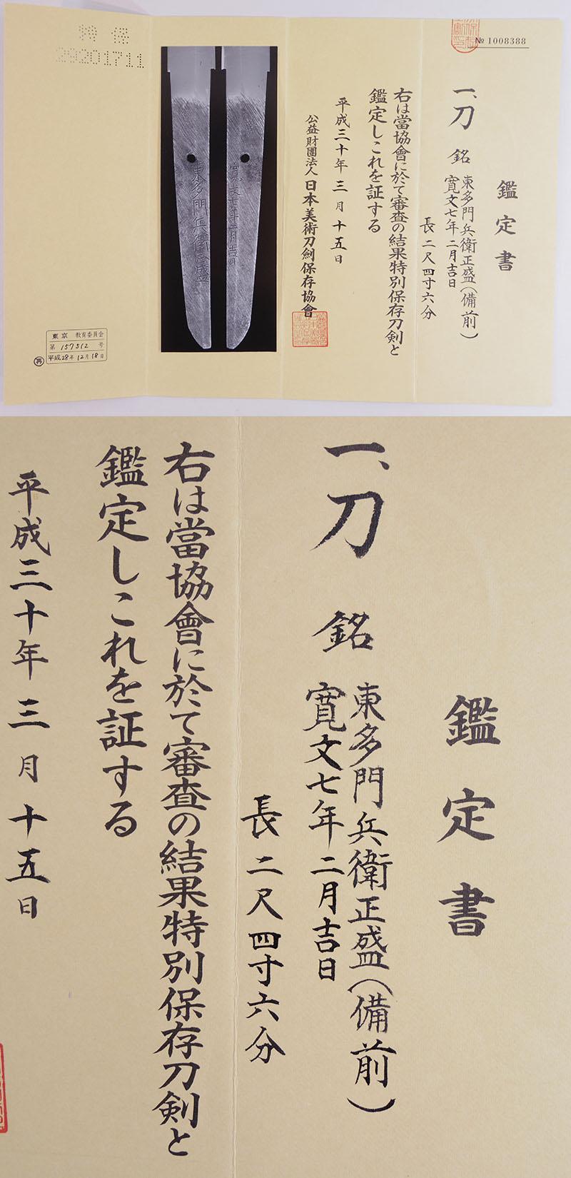 刀 東多門兵衛正盛(備前岡山)  寛文七年二月吉日 Picture of Certificate