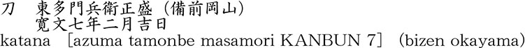 katana [azuma tamonbe masamori KANBUN 7] (bizen okayama) Name of Japan
