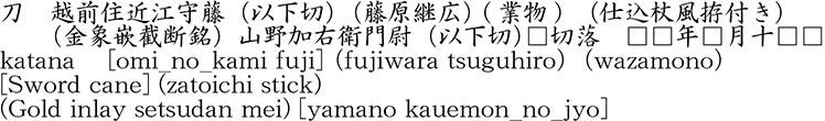 katana [omi_no_kami fuji] (fujiwara tsuguhiro)(wazamono)[Sword cane] (zatoichi stick)       (Gold inlay setsudan mei) [yamano kauemon_no_jyo] Name of Japan
