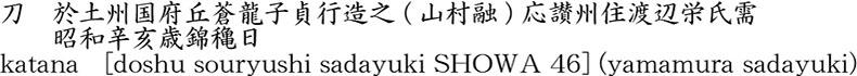 katana [doshu souryushi sadayuki SHOWA 46] (yamamura sadayuki) Name of Japan