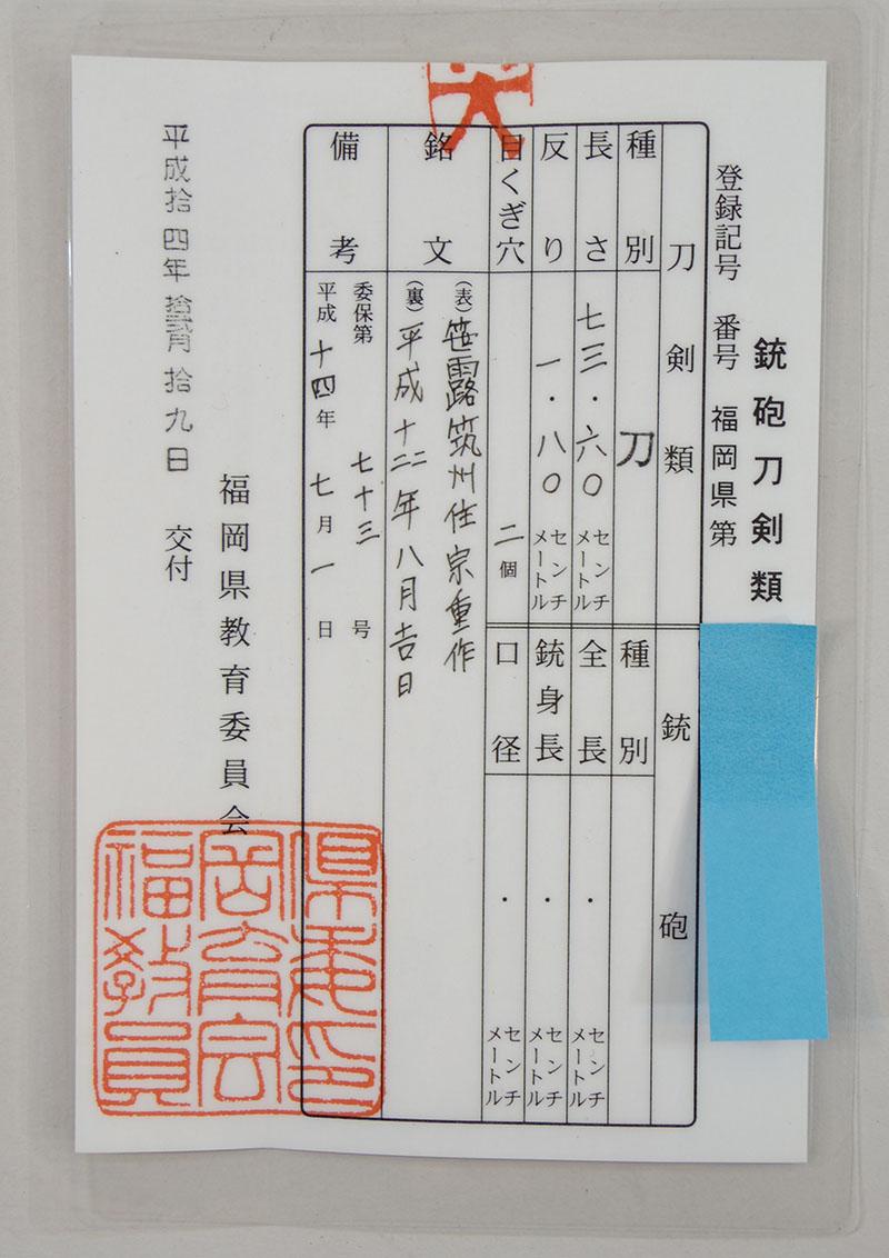 刀 笹露筑州住宗重作 (名刀笹露)  平成十四年八月吉日 Picture of Certificate