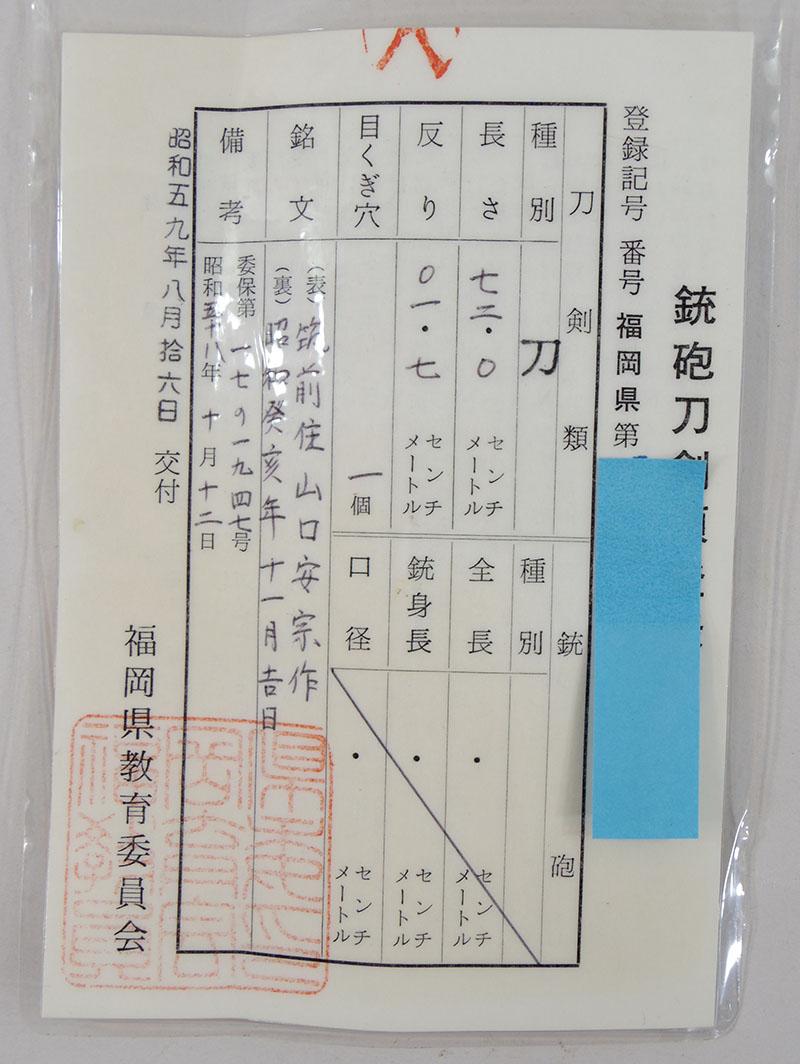 刀 筑州住山口安宗作 (軽量居合刀)   昭和癸亥年十一月吉日 Picture of Certificate