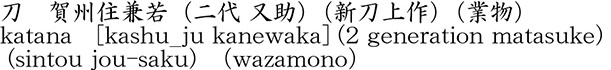 katana [kashu_ju kanewaka] (2 generation matasuke) (sintou jou-saku) (wazamono) Name of Japan