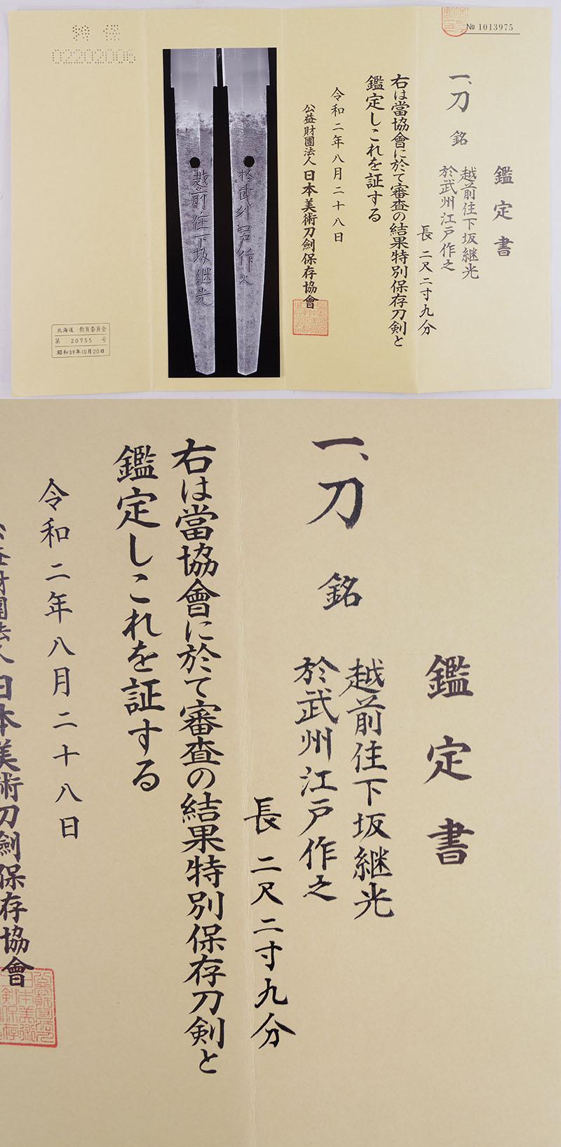 刀 越前住下坂継光  於武州江戸作之 Picture of Certificate