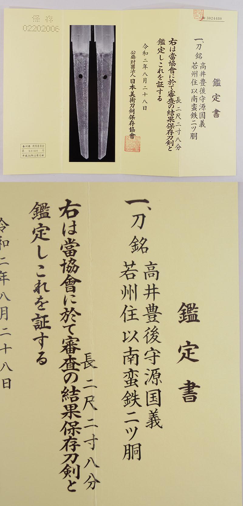 刀 高井豊後守源国義 (業物)  若州住以南蛮鉄二ツ胴 (裁断) Picture of Certificate