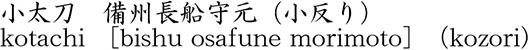 kotachi [bishu osafune morimoto] (kozori) Name of Japan