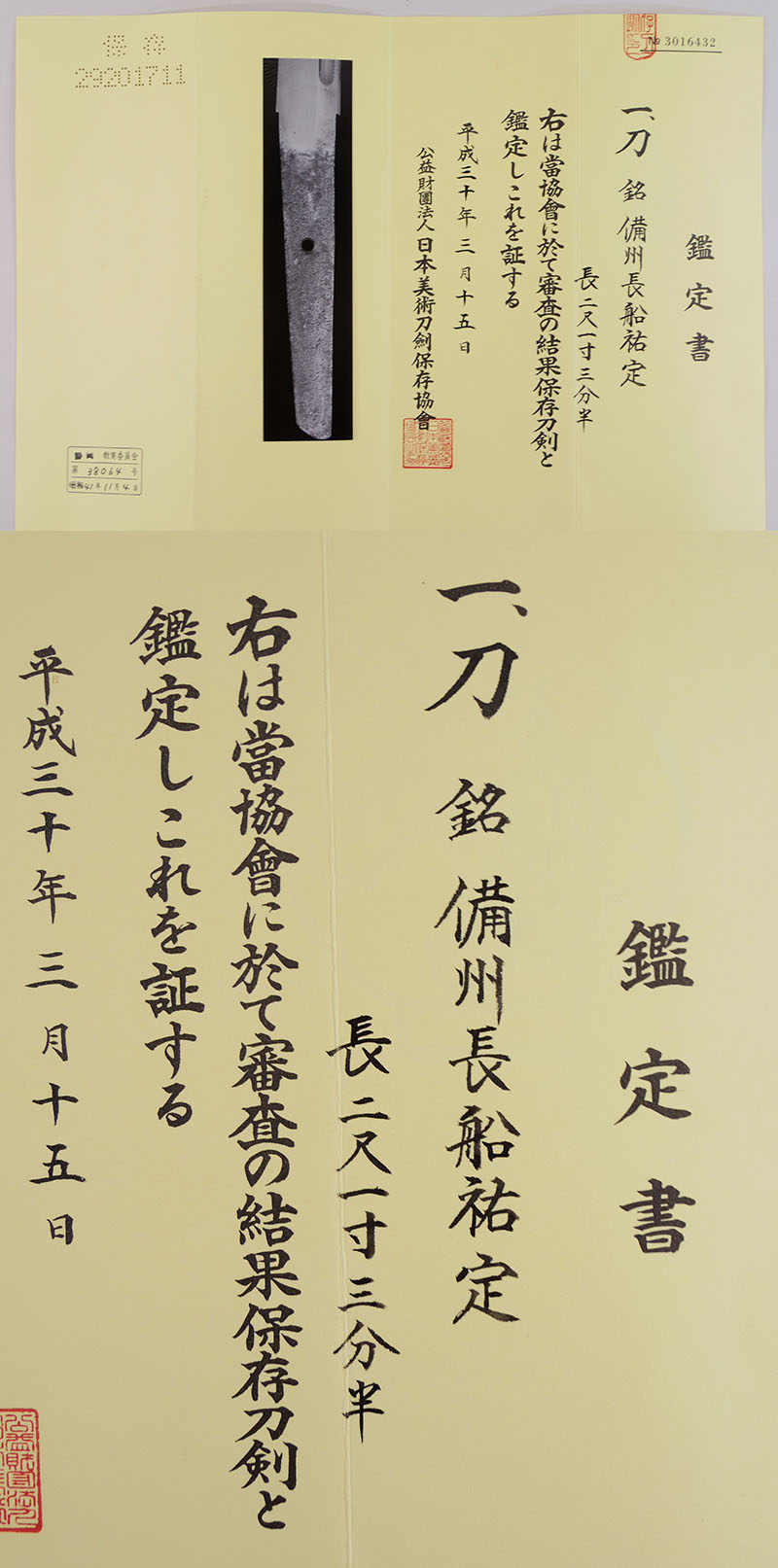 刀 備州長船祐定 Picture of Certificate