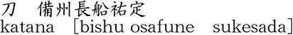 katana [bishu osafune sukesada] Name of Japan