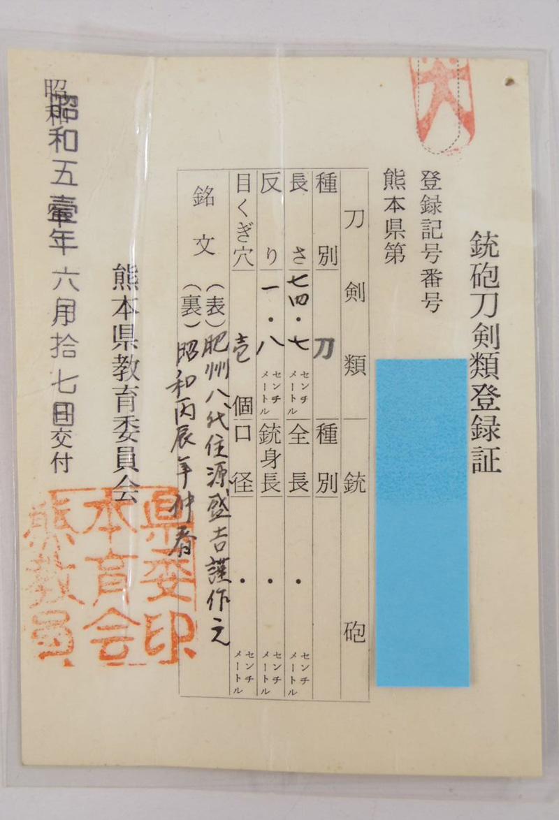 刀 肥州八代住源盛吉謹作之 (谷川盛吉) (無監査刀匠)  昭和丙辰年仲春 Picture of Certificate