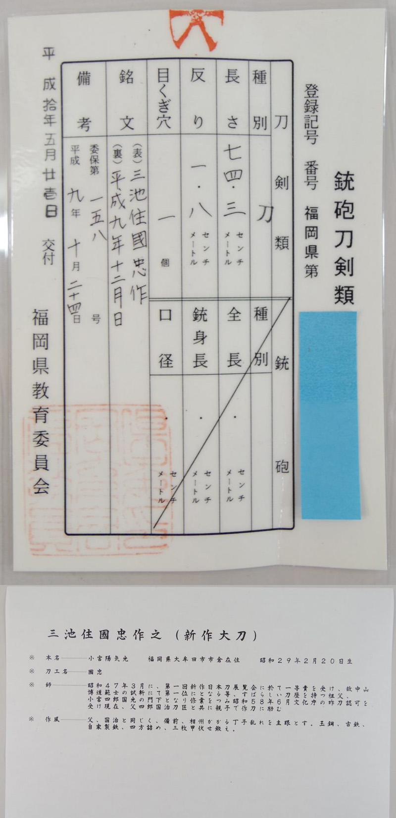 刀 三池住國忠作之 (小宮国忠)  平成九年十二月日 Picture of Certificate