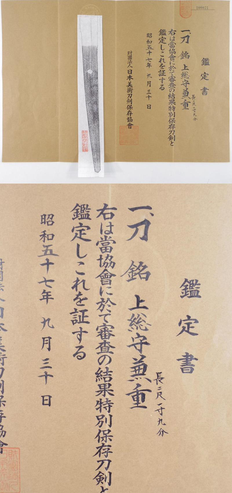 刀 上総守兼重 (新刀 上作) (業物) Picture of Certificate