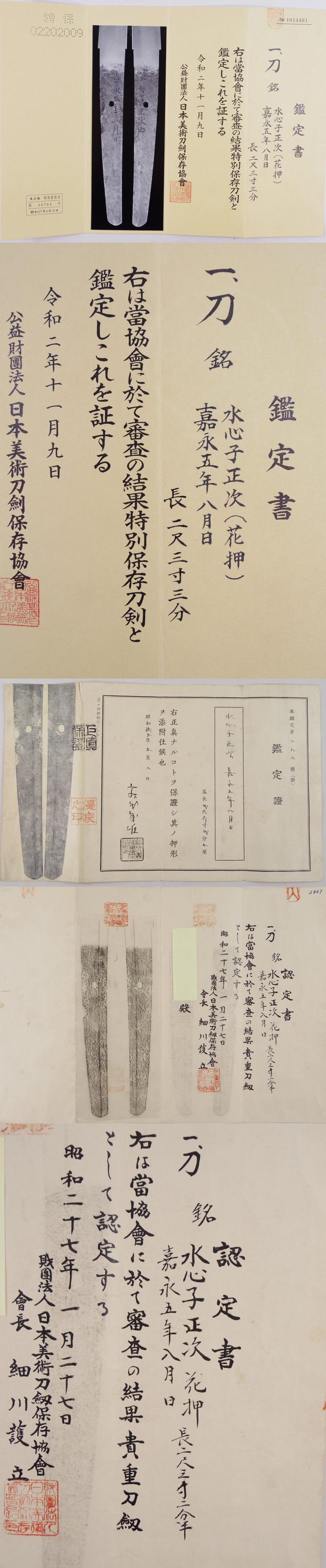 刀 水心子正次(花押) (新々刀上作)  嘉永五年八月日 Picture of Certificate