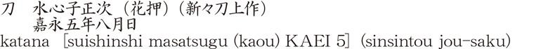 katana [suishinshi masatsugu (kaou) KAEI 5] (sinsintou jou-saku) Name of Japan