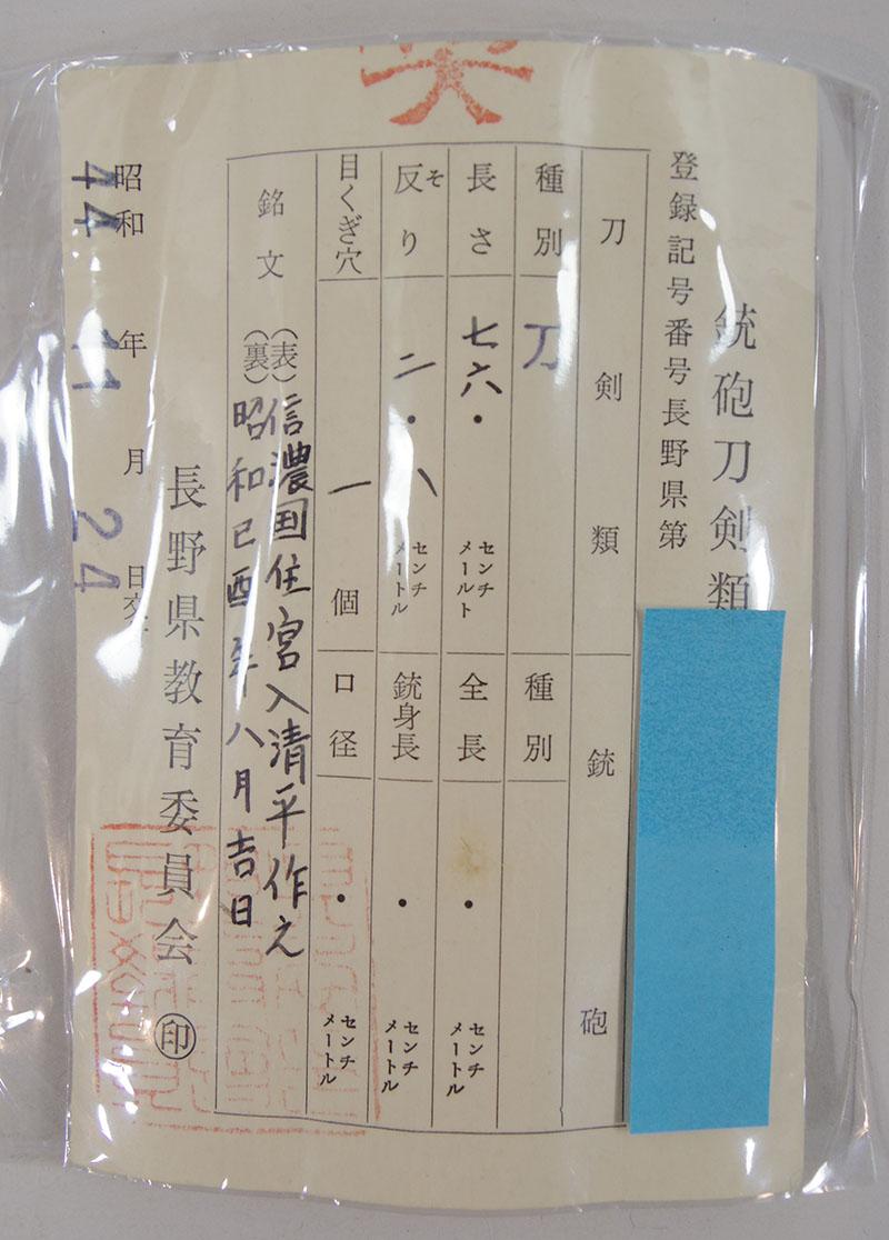 太刀 信濃国住宮入清平作之 (宮入清平)   昭和己酉年八月吉日 Picture of Certificate