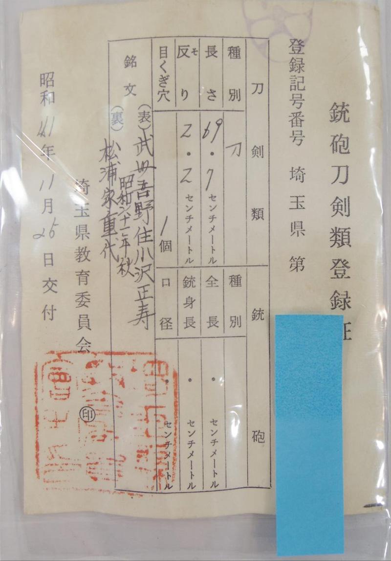 刀 武州吾野住小沢正寿  松浦家重代 昭和四十一年五月日 Picture of Certificate