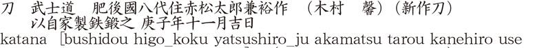 katana [bushidou higo_koku yatsushiro_ju akamatsu tarou kanehiro use homemade iron REIWA 2] (shinsakutou new sword) Name of Japan