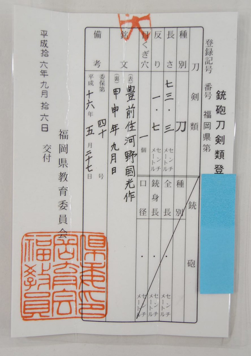 刀 豊前住河野国光作  (河野貞光の父 左国光)  甲申年九月日 Picture of Certificate
