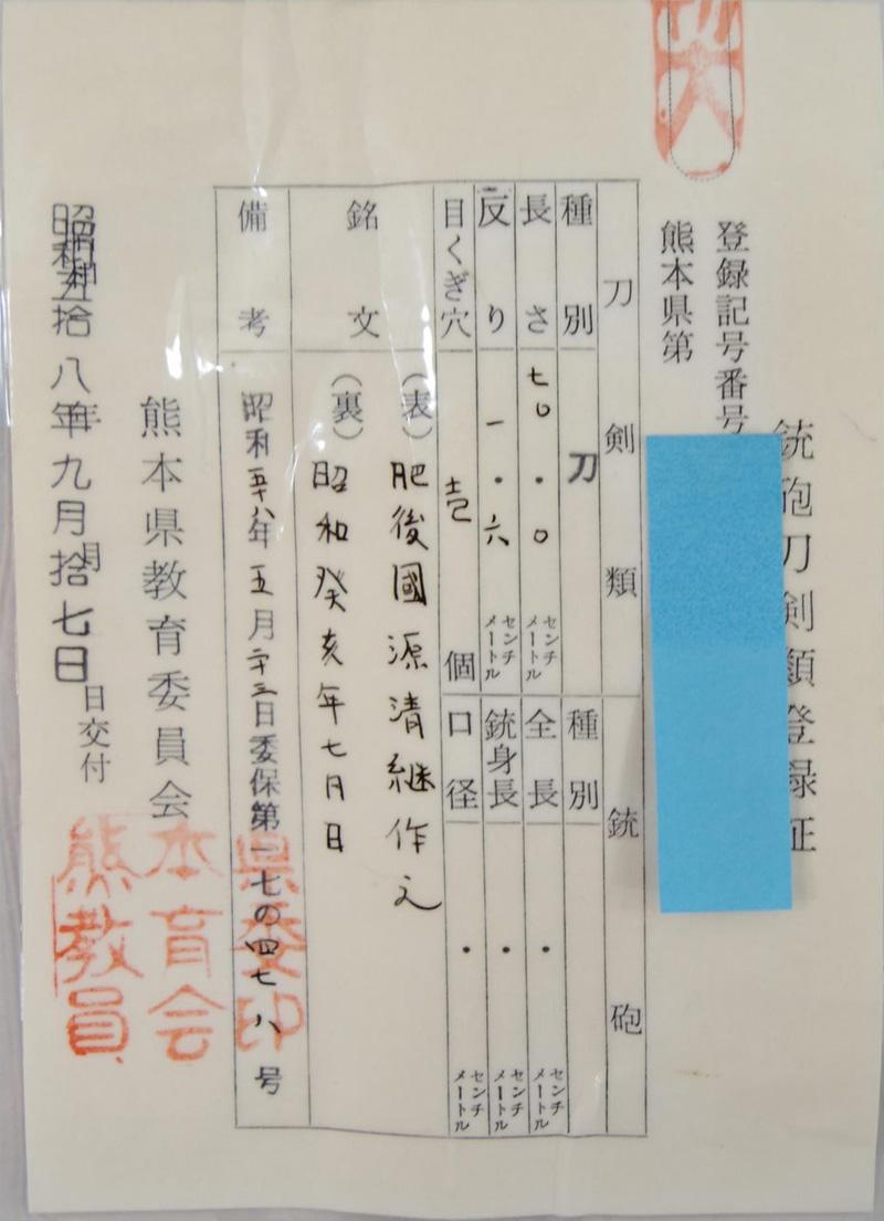 刀 肥後国源清継作之  (松永源六郎清継)  癸亥年七月日 Picture of Certificate